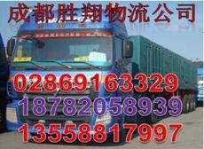 成都到山东泗水县物流货运部整车零担