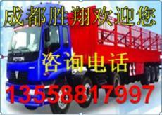 成都到陕西周至县物流货运部整车零担