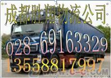成都到湖北枝江市物流货运部整车零担