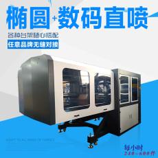企亚数码H8 椭圆数码直喷印花机 任意品牌