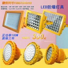 方形隔爆型防爆灯BAD808-E LED防爆泛光灯