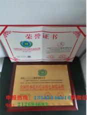 红桥办理企业荣誉证书