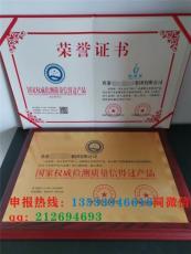 柳州企业品牌荣誉认证