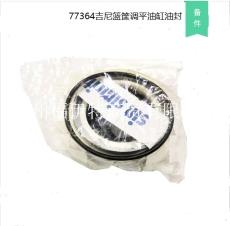 77364吉尼篮筐调平油缸油封