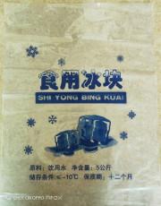 食用冰塊包裝袋食用冰塑料袋包裝