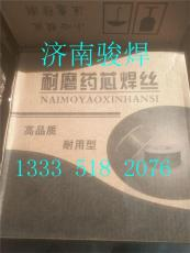YD351耐磨药芯焊丝