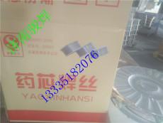 YD115耐磨药芯焊丝