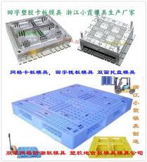 台州塑胶模具加工1210川字注射地台板模具高