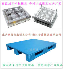 台州注射模具加工1211川字塑料垫板模具源头