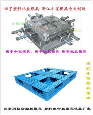 台州塑料模具供应1210川字地台板模具设计制