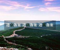 你可了解外地企业进京施工备案