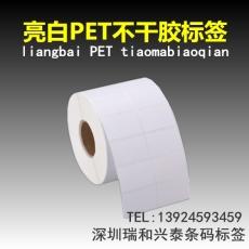 PET条码标签纸
