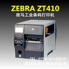 斑馬ZEBRA ZT410 工商用條碼標簽打印機