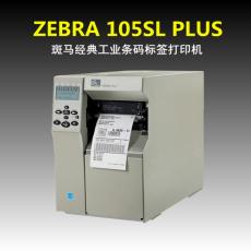 斑馬Zebra 105SL PLUS工業條碼標簽打印機