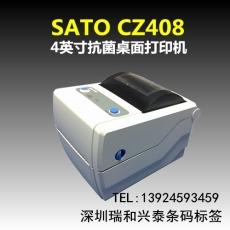 SATO CZ408/412桌面型醫用標簽打印機