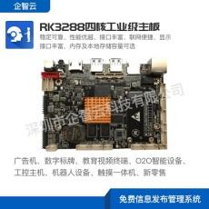 RK3288安卓一体机工控板