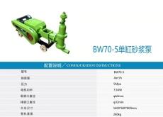 中科支护BW70-5型单缸砂浆泵工作原理