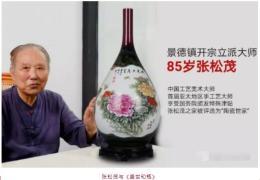 瓷中帝王盛世和瓶