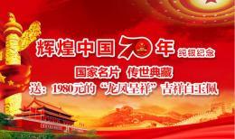 辉煌中国70年纯银纪念纯银版