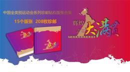 辉煌大满贯中国体育盛会珍邮典
