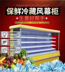 江蘇省南京市火鍋店不銹鋼風幕柜定制價格