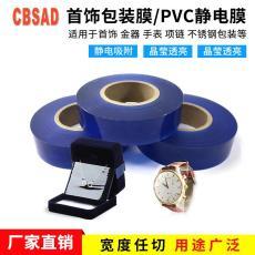 定制首饰包装PVC透明静电保护膜手链项链珠