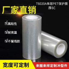 PET保護膜T6020A單層高透厚6C高粘防刮膜電