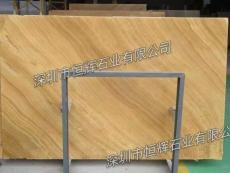 深圳石材-木纹黄大理石-天然大理石