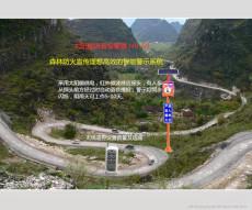 江西森林防火太阳能语音宣传杆