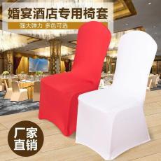 椅垫套装弹力连体通用餐椅套垫酒店餐桌椅套