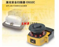 OS32C激光安全扫描器STI激光安全扫描器