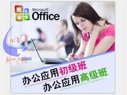 观澜电脑办公Office培训班