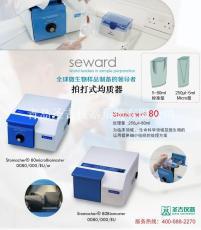 英国Seward80拍打式均质器