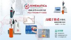 瑞士Kinematica   PT1300D匀浆仪