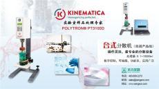 瑞士Kinematica  PT3100D臺式勻漿儀