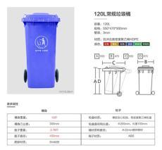 成都市政环卫餐厨120升塑料挂车垃圾桶
