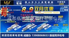力士坚电锁 8 9双月EC系列电插锁优惠活动