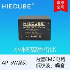 超小體積220V轉6V電源模塊5W穩壓隔離模塊