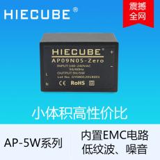 AC轉DC電源模塊220V轉9V5W隔離降壓模塊