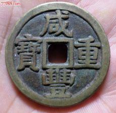 重庆交易曲须龙钱币版本