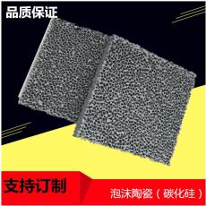 碳化硅泡沫陶瓷  碳化硅陶瓷片 碳化硅泡沫