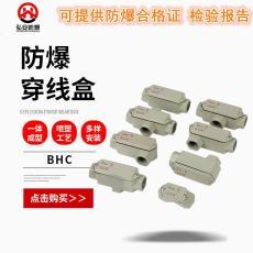 弘安防爆穿线盒BHC防爆过线盒厂家