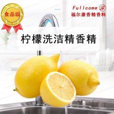供应柠檬洗洁精香精天然果香洗涤用品