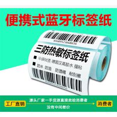 三防熱敏紙75x50空白不干膠防水耐刮貼紙