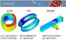 SYSWELD焊接熱處理裝配模擬軟件價格電話
