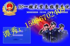 平安城市一键报警系统 110联网报警系统