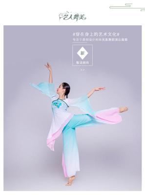 藝人舞美古典舞服飾廣場舞蹈服演出服飄逸中