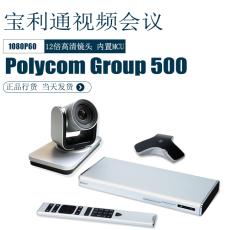 寶利通會議終端Group500