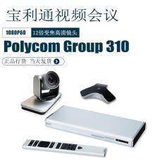 寶利通Group310高清視頻會議終端