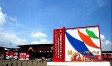 2020中国上海日用百货会